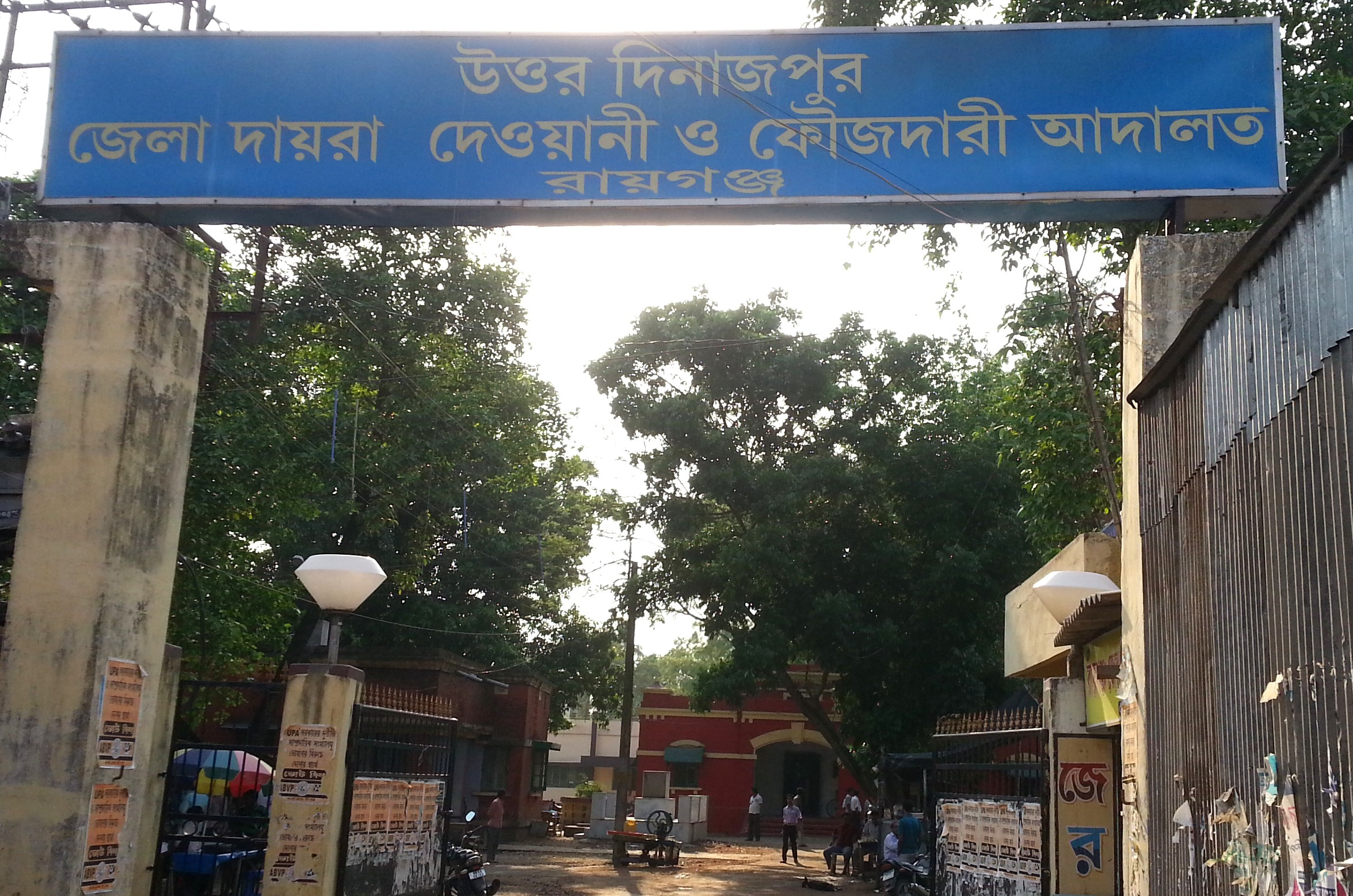 District & Session Court, Raiganj, Uttar Dinajpur