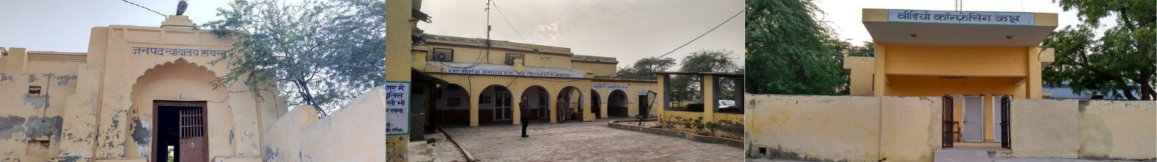 District and Sessions Court, Hathras