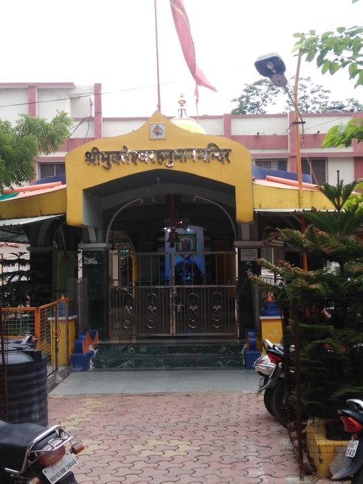 श्री मुक्तेश्वर हनुमान मंदिर जिला न्यायालय रतलाम