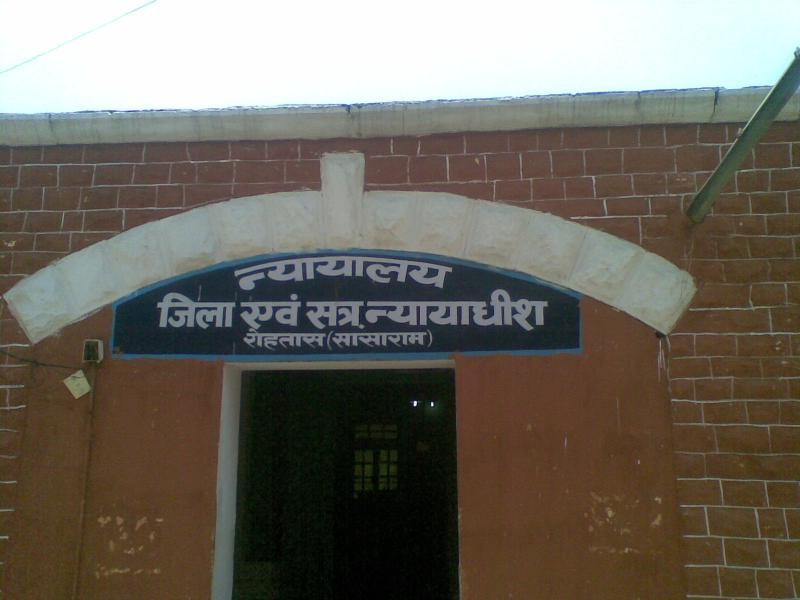 Rohtas/District Court in India   Official Website of District Court