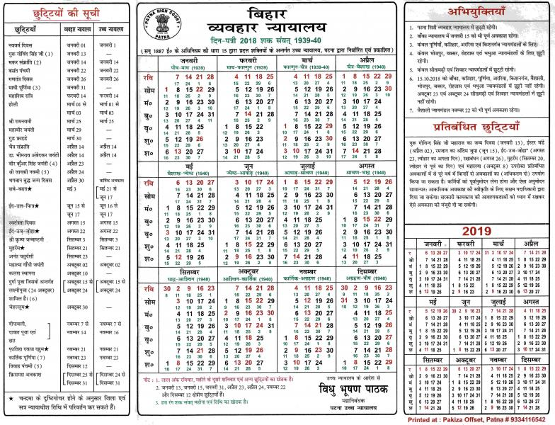 bihar sarkar calendar 2019 download pdf