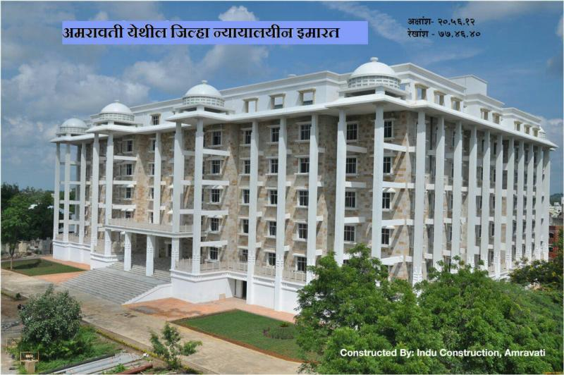 Amravati/District Court in India | Official Website of